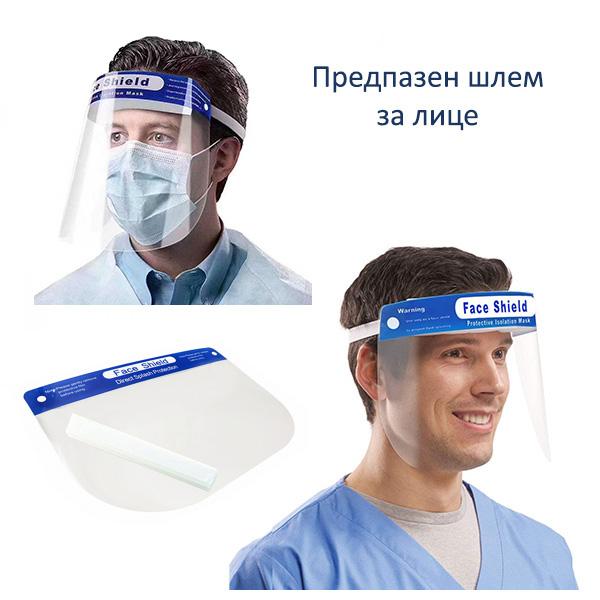 predpazen-shlem-za-lice-600x600
