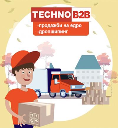 Дропшипинг и продажби на едро www.techno-b2b.com